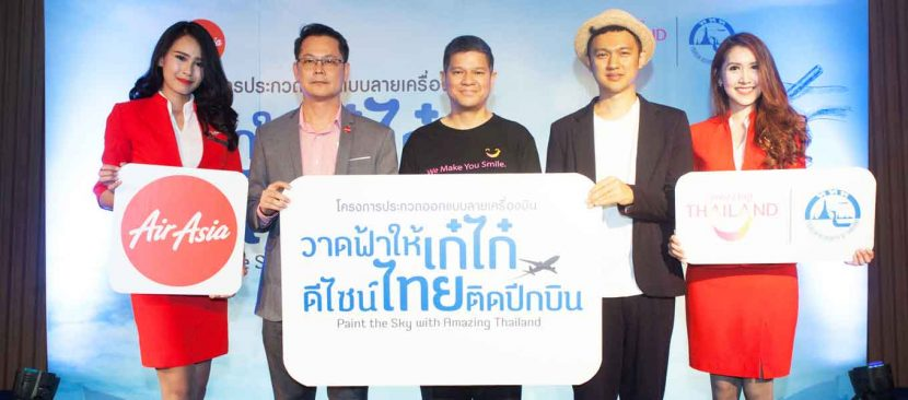 Thai Air Asia launch Paint the Sky with Amazing Thailand design contest