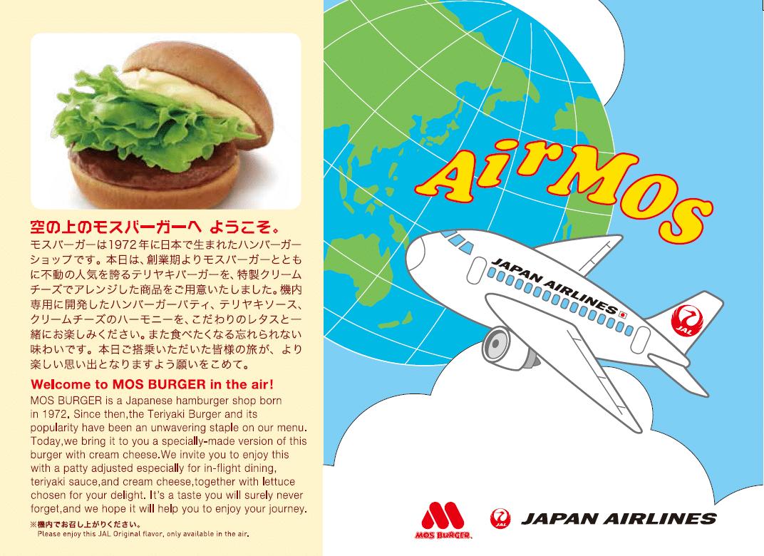 JAL Cream Cheese Teriyaki Burger inflight meal