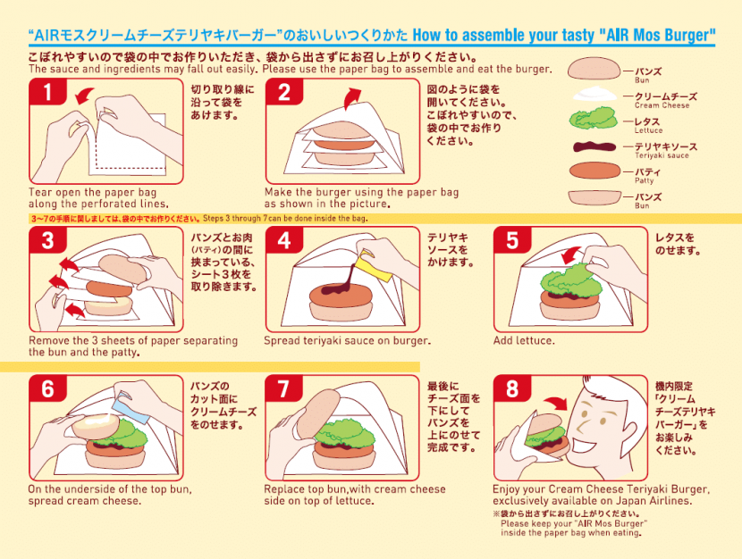 JAL airline food just got cheesy